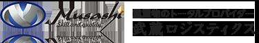 武蔵ロジスティクス株式会社